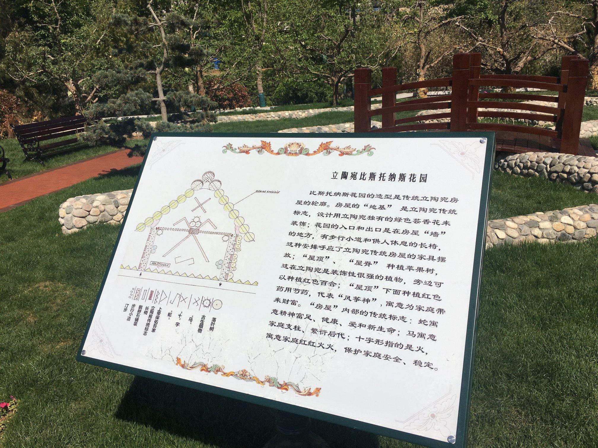 Lietuviškas skveras Jinane, Kinijoje
